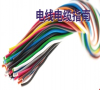 RS-电线电缆